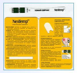 Термометр клинический NexTemp
