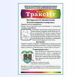 Термометр клинический TraxIt